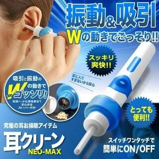 耳かき 電動耳かき 耳掃除 イヤークリーナー
