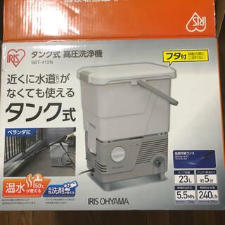 アイリスオーヤマ - アイリスオーヤマ タンク式高圧洗浄機