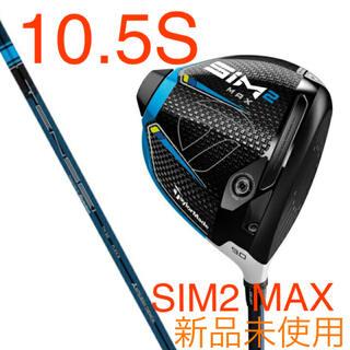 【新品】テーラーメイド SIM2 MAX  ドライバー 10.5  S