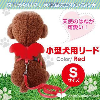 お散歩リード ハーネス 赤 天使の羽根 猫 子犬 小型犬 Sサイズ 首輪(その他)