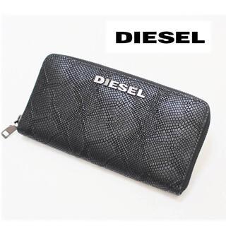 ディーゼル(DIESEL)の《ディーゼル》新品 スネーク柄型押し レザーラウンドファスナー式 長財布(長財布)