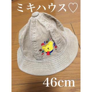 ミキハウス(mikihouse)の★ミキハウス★ベビー帽子 バケットハット(帽子)
