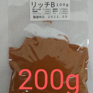 リッチB200g(その他)