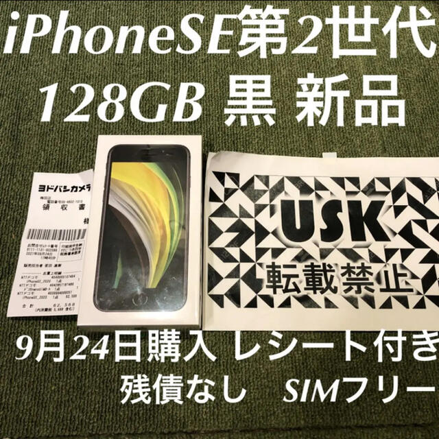 iPhone(アイフォーン)のクーポン配布中 新品未使用 iPhone SE 第2世代 128GB シムフリー スマホ/家電/カメラのスマートフォン/携帯電話(スマートフォン本体)の商品写真