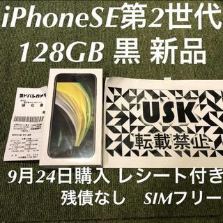 iPhone - クーポン配布中 新品未使用 iPhone SE 第2世代 128GB シムフリー