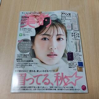 ショウガクカン(小学館)の付録違い版 美的 2021年 11月号 雑誌のみ(美容)