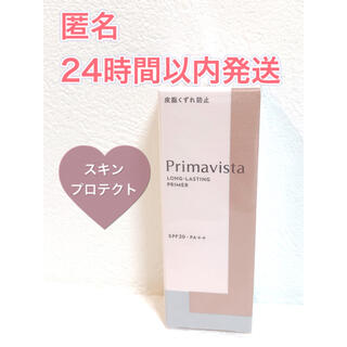 Primavista - 【新品未使用】プリマヴィスタ スキンプロテクトベース レギュラー 下地 25ml