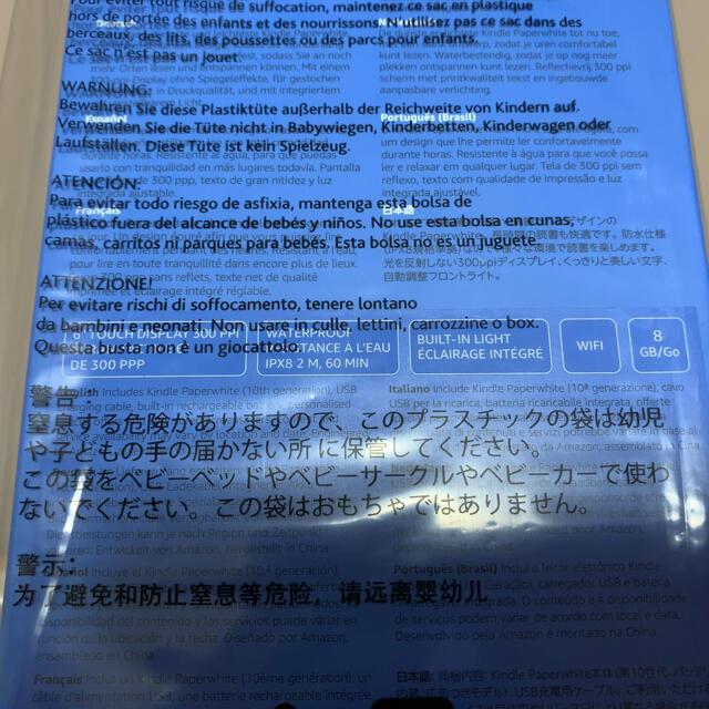 【新品・未開封】Kindle Paperwhite wifi 8GB 広告付 スマホ/家電/カメラのPC/タブレット(電子ブックリーダー)の商品写真