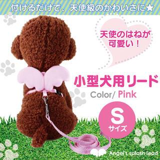 お散歩リード ハーネス ピンク 天使の羽根 猫 子犬 小型犬 Sサイズ 首輪(その他)