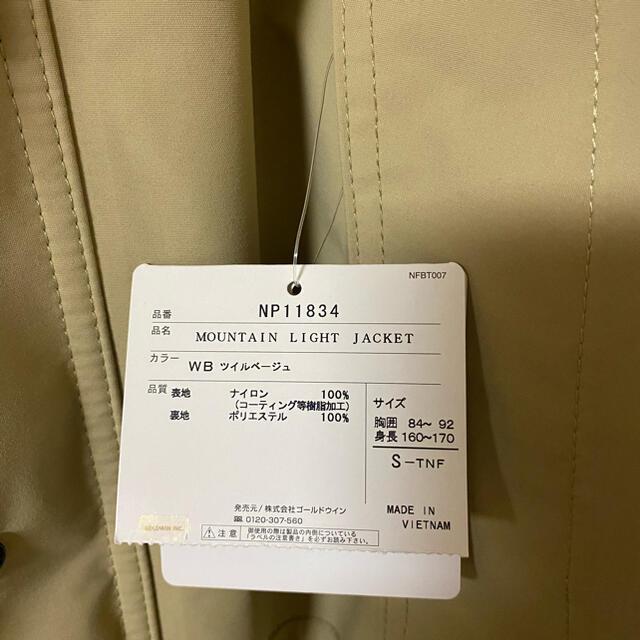 THE NORTH FACE(ザノースフェイス)の希少Sサイズ マウンテンライトジャケット ツイルベージュ メンズのジャケット/アウター(マウンテンパーカー)の商品写真