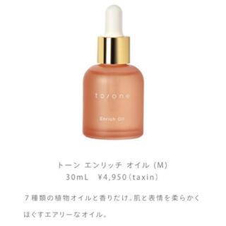 Cosme Kitchen - 新品 トーン to/one エンリッチオイル M 30ml 美容液 美容オイル