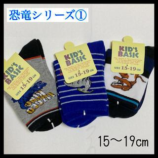 キッズ靴下 恐竜① 男の子 子供用 伸びが良い 3足セット 15〜19cm 秋冬