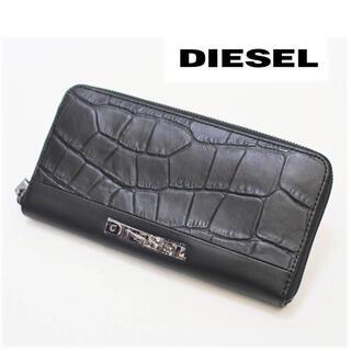 ディーゼル(DIESEL)の《ディーゼル》新品 クロコ型押し レザーラウンドファスナー式 長財布 プレゼント(長財布)