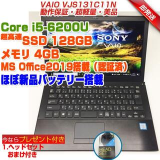 ソニー(SONY)のVAIO S13 [ほぼ新品バッテリー搭載] i5/4GB/SSD128GB(ノートPC)