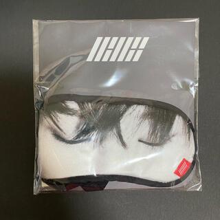 アイコン(iKON)のiKON ソウル公演 公式グッズ スリーピングアイマスク BOBBY バビ(アイドルグッズ)