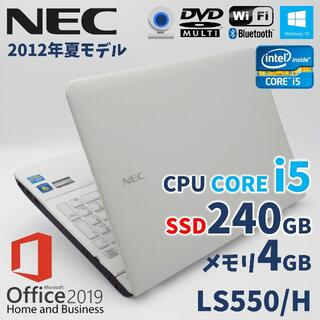 NEC - NECノートパソコン i5搭載 サクサクSSD WEBカメラ ブルーレイ鑑賞OK