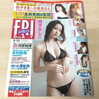 コウダンシャ(講談社)のFRIDAY (フライデー) 2021年 9月24日号(ニュース/総合)