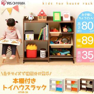 アイリスオーヤマ - アイリスオーヤマ おもちゃ収納棚 絵本棚 福岡県 福岡市