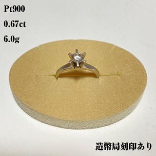 Pt900 ダイヤモンドリング 0.67ct 立て爪 6g 指輪 造幣局刻印