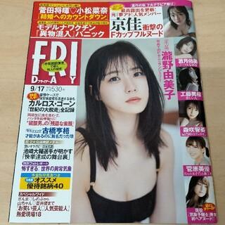 コウダンシャ(講談社)のFRIDAY (フライデー) 2021年 9月17日号(ニュース/総合)