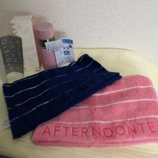 アフタヌーンティー(AfternoonTea)の★Afternoon Tea カスタマイズボトル+タオル2枚★(その他)