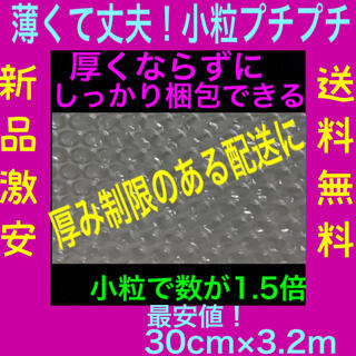 新品☆小粒プチプチ☆30cm×3.2m★薄いプチプチ エアークッション 送料無料