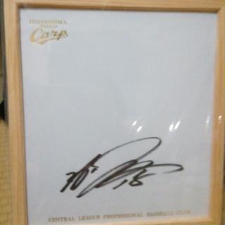 広島東洋カープ - 黒田博樹 直筆サイン色紙