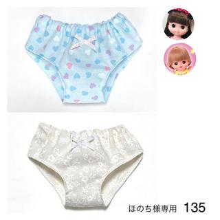 メルちゃん ソランちゃん パンツセット 下着 ハンドメイド (その他)