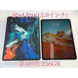 iPad - ipad pro 第3世代 12.9インチ 256gb タブレット アップル