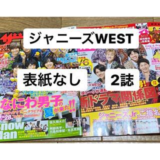 ジャニーズウエスト(ジャニーズWEST)の月刊TVガイド11月号 ザテレビジョンNo.32 ジャニーズWEST(アート/エンタメ/ホビー)