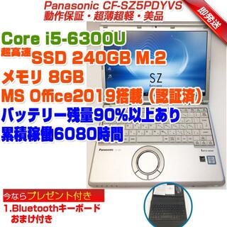 Panasonic - CF-SZ5 レッツノート i5-6300U/8GB/SSD240GB