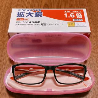 メガネ型拡大鏡 3本セット!