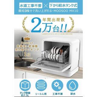 食器洗い乾燥機 工事不要 タンク式食洗機 食洗器 食洗機