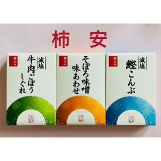 柿安 料亭しぐれ煮【3点セット】