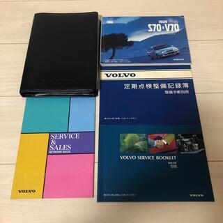 ボルボ(Volvo)のボルボ S70  V70   取説 整備手帳 (車種別パーツ)