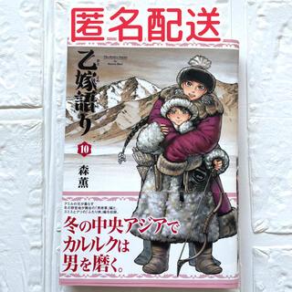 カドカワショテン(角川書店)の乙嫁語り 10巻 森薫(青年漫画)