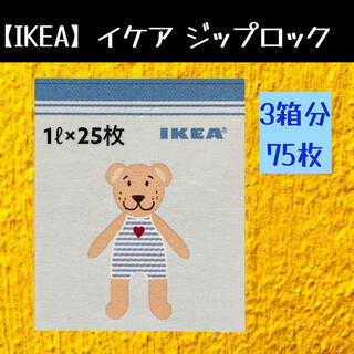 IKEA - 【IKEA】イケア ジップロック フリーザーバッグ 75枚