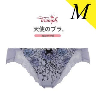 トリンプ(Triumph)の新品 M 天使のブラ 魔法のハリ感 グレー トリンプ ショーツ  Triumph(ショーツ)