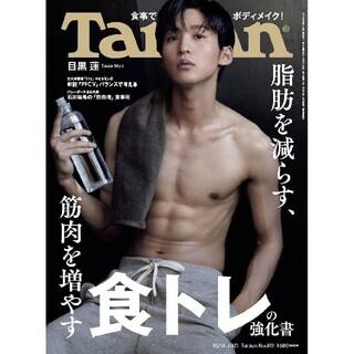 Tarzan (ターザン) 目黒蓮(ニュース/総合)