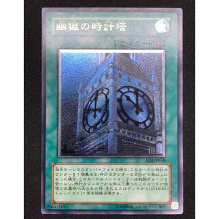 遊戯王 - 遊戯王 幽獄の時計塔 レリーフ