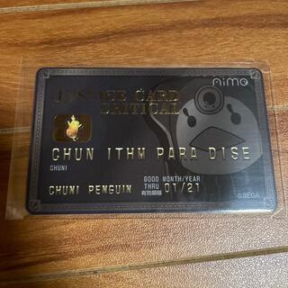 セガ(SEGA)のCHUNITHM Aime(カード)