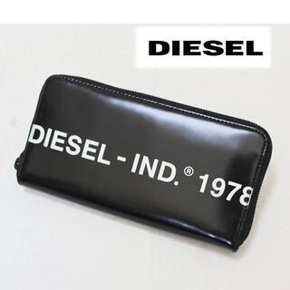 ディーゼル(DIESEL)の《ディーゼル》新品 コピーライトロゴ レザーラウンドファスナー式 長財布(長財布)