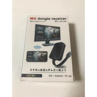 【未開封品】M4 ドングルレシーバー
