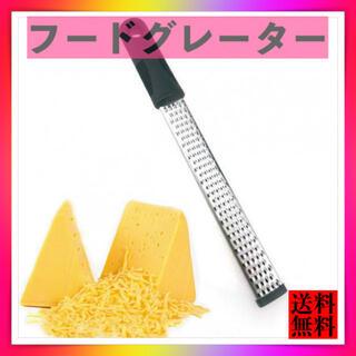 フードグレーター チーズグレーター チーズおろし器 チーズ削り器 おろし器