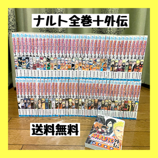 集英社 - 【送料無料】NARUTO ナルト 1〜72巻 全巻+外伝付き