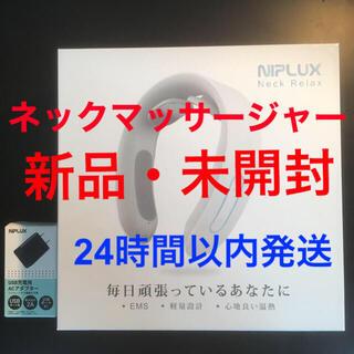【新品・未開封】NIPLUX NECK RELAX USBアダプター 充電器付き