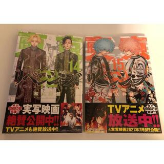 東京卍リベンジャーズ 14 15