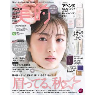 ショウガクカン(小学館)の美的 11月号増刊 付録違い版 雑誌のみ(美容)