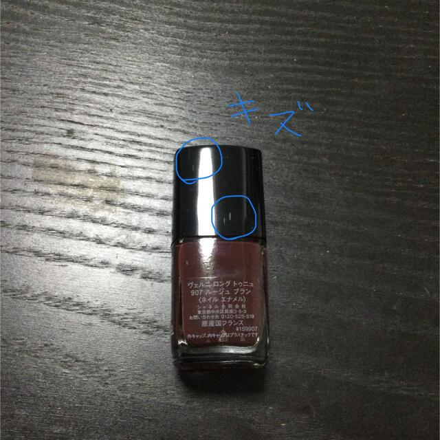 CHANEL(シャネル)のみずいろ様専用 CHANEL LE VERNIS 907 ROUGE BRUN  コスメ/美容のネイル(マニキュア)の商品写真