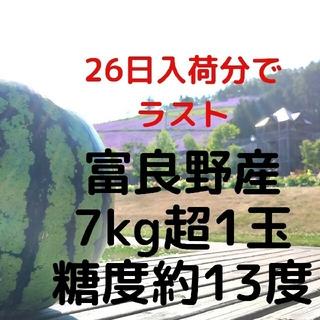 富良野産スイカ7kg超1玉  家庭用 訳あり商品 ハネ品(フルーツ)